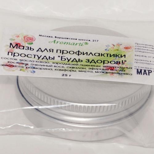Мазь для профилактики простуды «Будь здоров!» (25г)