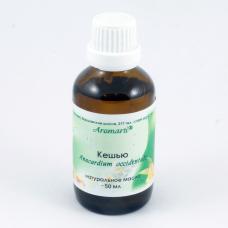 Кешью масло (50мл)