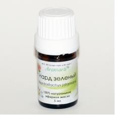 Нард зеленый эфирное масло (5мл)