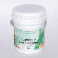 Розмарин сухой экстракт (10г)