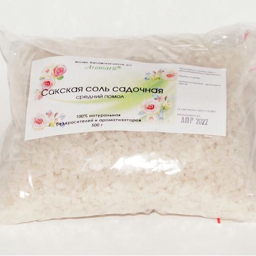 Сакская соль садочная помол №2 (500г)