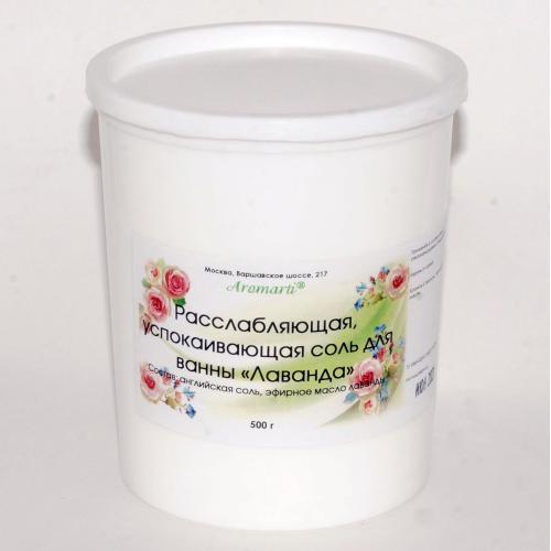 Расслабляющая, успокаивающая соль для ванны «Лаванда» (500г)