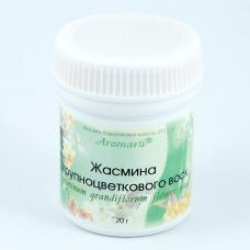 Жасмин крупноцветковый воск (20г)