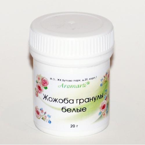 Жожоба гранулы белые (20г)