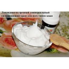 Лавандово-огуречный универсальный увлажняющий крем для всех типов кожи